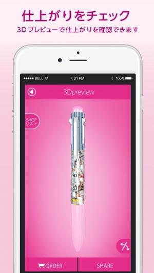 Androidアプリ「MY DESIGN - スマホでつくるオリジナルペン」のスクリーンショット 5枚目