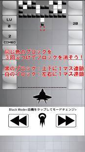 Androidアプリ「Mono Shoot 白黒を消すだけパズル」のスクリーンショット 1枚目