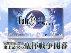Androidアプリ「Fate/Grand Order」のスクリーンショット 1枚目