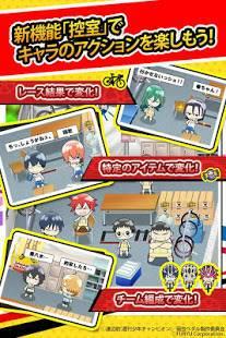 Androidアプリ「弱虫ペダル ぷちっとレーサーズ★人気アニメ公式ランゲーム」のスクリーンショット 2枚目