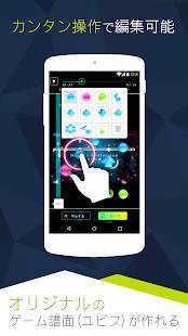 Androidアプリ「beat gather U」のスクリーンショット 4枚目