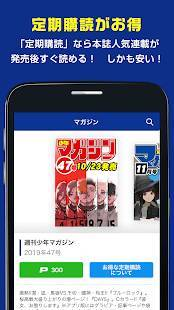 Androidアプリ「マガポケ - 人気マンガが無料で読める、週刊少年マガジン公式コミックアプリ「マガジンポケット」」のスクリーンショット 4枚目