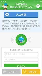 Androidアプリ「登山のコンパス 山と自然ネットワーク」のスクリーンショット 3枚目