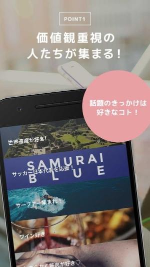 Androidアプリ「趣味マッチング10分間トークアプリ Festarフェスター!」のスクリーンショット 2枚目