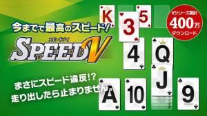 Androidアプリ「スピードV - 人気トランプゲーム」のスクリーンショット 1枚目