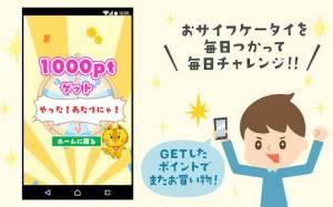 Androidアプリ「ラッキータッチ ~電子マネーを使って毎日ポイントGET~」のスクリーンショット 4枚目