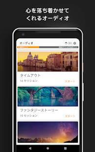 Androidアプリ「Memorado - 記憶力向上とマインドフルネスのための」のスクリーンショット 4枚目