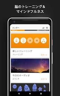Androidアプリ「Memorado - 記憶力向上とマインドフルネスのための」のスクリーンショット 2枚目