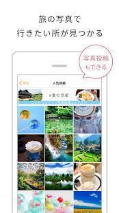 Androidアプリ「ことりっぷ-週末の旅行&カフェ情報もりだくさん。写真投稿も」のスクリーンショット 4枚目
