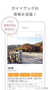 Androidアプリ「ことりっぷ-週末の旅行&カフェ情報もりだくさん。写真投稿も」のスクリーンショット 5枚目