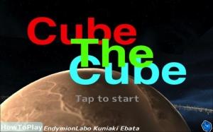 Androidアプリ「空間認識を鍛える!CubeTheCube 謎の立方体」のスクリーンショット 5枚目