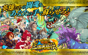 Androidアプリ「激闘!三国英雄伝【育成バトル型RPG】」のスクリーンショット 1枚目