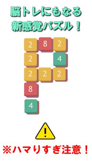 Androidアプリ「Pow2 -2048数字なぞりパズル」のスクリーンショット 5枚目