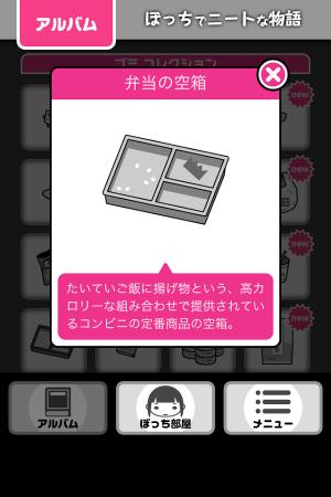 Androidアプリ「ぼっちでニートな物語 -放置ゲーム-」のスクリーンショット 4枚目