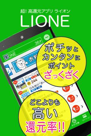 Androidアプリ「LIONE最強のお小遣い稼ぎアプリ」のスクリーンショット 3枚目