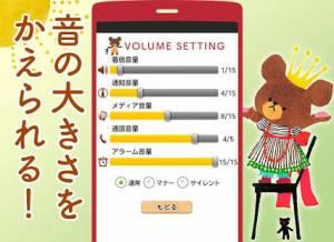 Androidアプリ「電池長持ち「くまのがっこう」節電アプリ無料」のスクリーンショット 4枚目