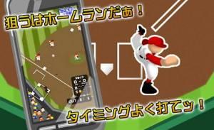 Androidアプリ「9回裏だけ甲子園」のスクリーンショット 2枚目