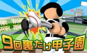 Androidアプリ「9回裏だけ甲子園」のスクリーンショット 3枚目