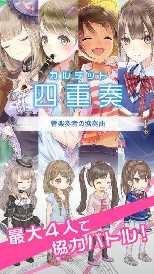 Androidアプリ「スクールファンファーレ」のスクリーンショット 5枚目