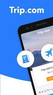 Androidアプリ「旅行はTrip.com 航空券&ホテルの予約・比較ができる旅行アプリ!格安飛行機チケット検索も!」のスクリーンショット 1枚目