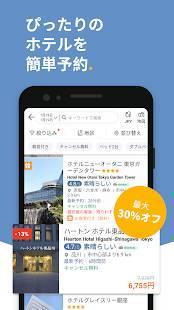 Androidアプリ「旅行はTrip.com 航空券&ホテルの予約・比較ができる旅行アプリ!格安飛行機チケット検索も!」のスクリーンショット 5枚目
