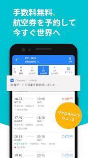 Androidアプリ「旅行はTrip.com 航空券&ホテルの予約・比較ができる旅行アプリ!格安飛行機チケット検索も!」のスクリーンショット 4枚目