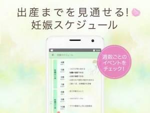Androidアプリ「ninaru 妊娠〜出産までサポートする妊婦さん向けアプリ」のスクリーンショット 5枚目