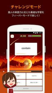 Androidアプリ「スタディサプリ 英単語 中学英語、大学受験からTOEICまで」のスクリーンショット 2枚目