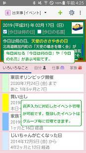 Androidアプリ「誕生日/イベント」のスクリーンショット 2枚目