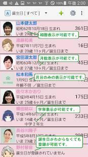 Androidアプリ「誕生日/イベント」のスクリーンショット 4枚目