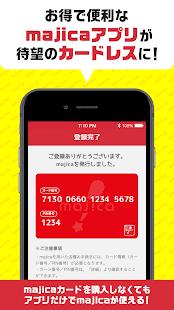 Androidアプリ「majica~電子マネー公式アプリ~」のスクリーンショット 2枚目
