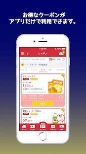 Androidアプリ「majica~電子マネー公式アプリ~」のスクリーンショット 4枚目