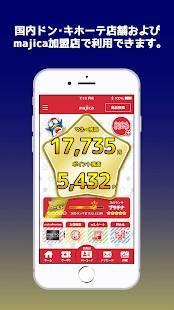 Androidアプリ「majica~電子マネー公式アプリ~」のスクリーンショット 1枚目