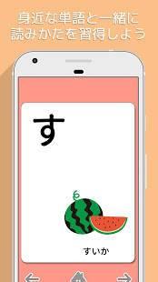 Androidアプリ「ひらがなカード」のスクリーンショット 2枚目