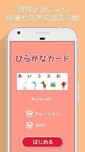 Androidアプリ「ひらがなカード」のスクリーンショット 5枚目