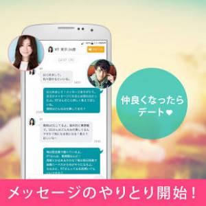 Androidアプリ「マッチングアプリはfeliz 恋活・婚活でマッチング」のスクリーンショット 3枚目