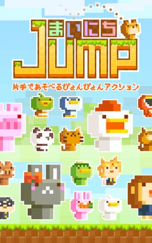 Androidアプリ「まいにちJump」のスクリーンショット 1枚目