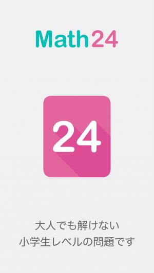 Androidアプリ「Math 24 - 4枚のカードを24にするパズル」のスクリーンショット 1枚目