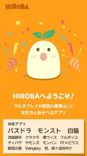 Androidアプリ「マルチ・フレンド募集なら 仲間をさがそう HIROBA」のスクリーンショット 1枚目