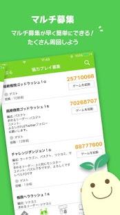 Androidアプリ「マルチ・フレンド募集なら 仲間をさがそう HIROBA」のスクリーンショット 4枚目