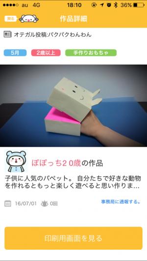 Androidアプリ「おたすけほいっくま」のスクリーンショット 3枚目