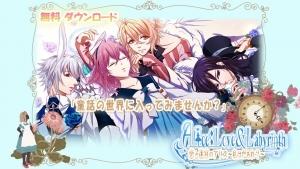 Androidアプリ「恋と迷宮のアリス-不思議の国のイケメン彼氏-恋愛乙女ゲーム」のスクリーンショット 1枚目