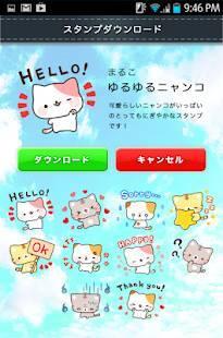 Androidアプリ「トークアプリLIFE-日本・世界とつながる無料チャットアプリ」のスクリーンショット 3枚目