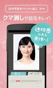 Androidアプリ「かんたん・キレイな証明写真 ~ 履歴書カメラ ~」のスクリーンショット 2枚目