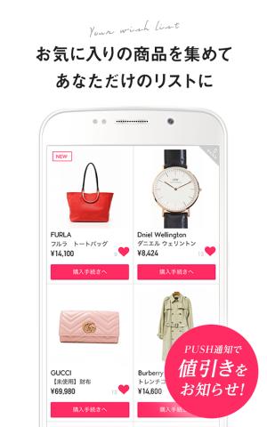 Androidアプリ「人気ブランドファッション通販-VILECT by Ameba」のスクリーンショット 4枚目