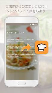 Androidアプリ「お料理アルバム by クックパッド」のスクリーンショット 4枚目