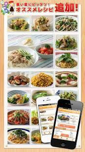 Androidアプリ「今日の献立-毎日の献立と料理づくりに役立つアプリ-」のスクリーンショット 1枚目