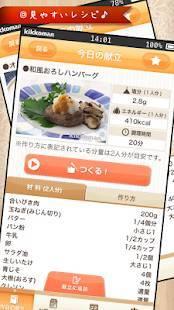 Androidアプリ「今日の献立-毎日の献立と料理づくりに役立つアプリ-」のスクリーンショット 2枚目