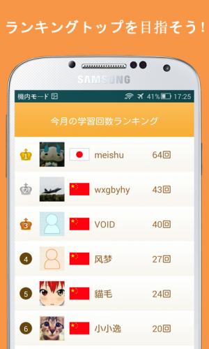 Androidアプリ「中国語 AQリスニング」のスクリーンショット 5枚目