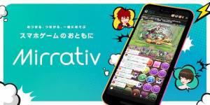 Androidアプリ「Mirrativ(ミラティブ)−スマホでかんたんゲーム実況&ライブ配信」のスクリーンショット 4枚目